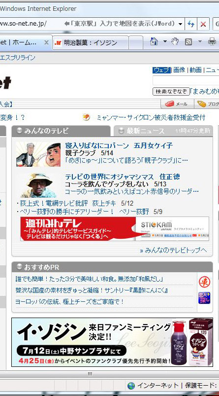 isojin_s.jpg