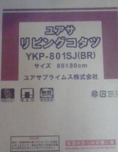 kotatsu_hako.jpg